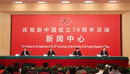 慶祝新中國成立70周年活動新聞中心第四場新聞發布會