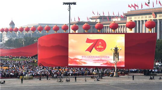 慶祝中華人民共和國成立70周年大會、閱兵式和群眾遊行