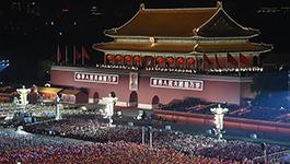 慶祝中華人民共和國成立70周年聯歡活動
