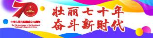 新中國成立70周年