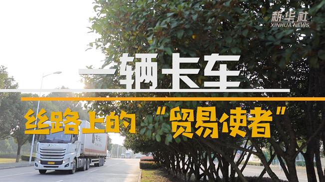 """一輛卡車:絲路上的""""貿易使者"""""""