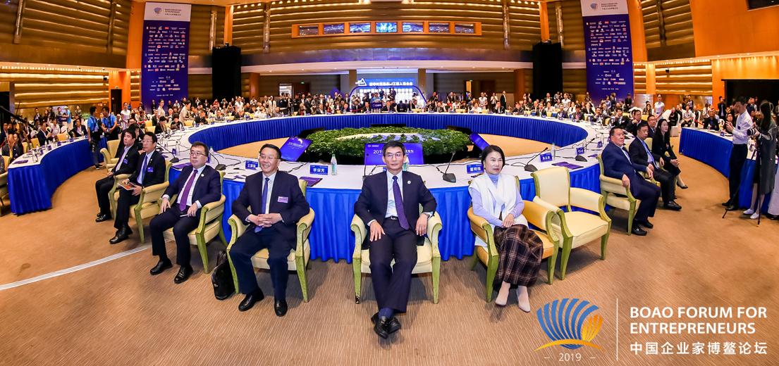 2019中國企業家博鰲論壇召開