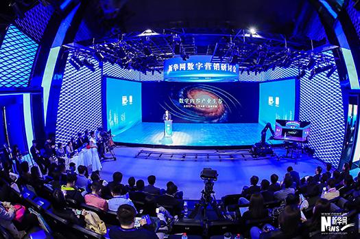 新華網舉行數字營銷研討會