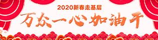 2020新春走基層(ceng)