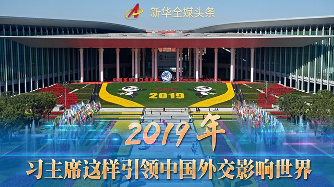 百年变局中的中国信心与担当――2019年习近平主席引领中国特色大国外交深刻影响世界