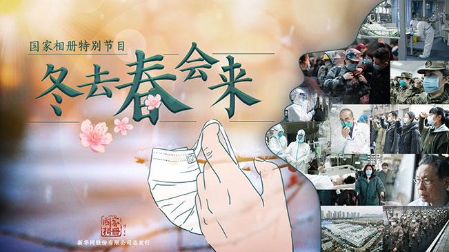 国家相册特别节目《冬去春会来》