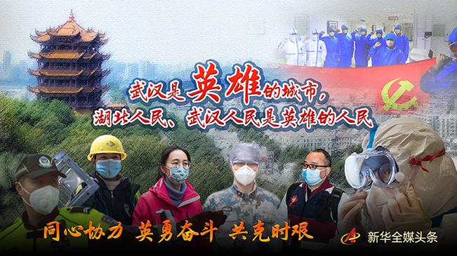 英雄的城市,英雄的人民――写在武汉疫情防控胶着对垒的关键时刻