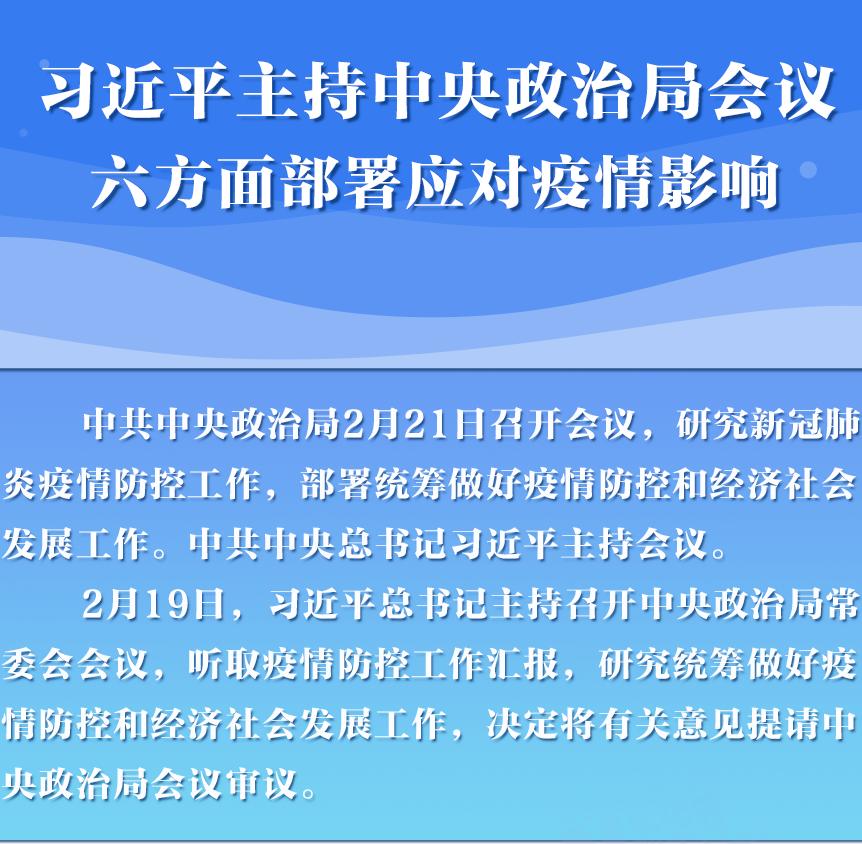 习近平主持中央政治局会议 六方面部署应对疫情影响