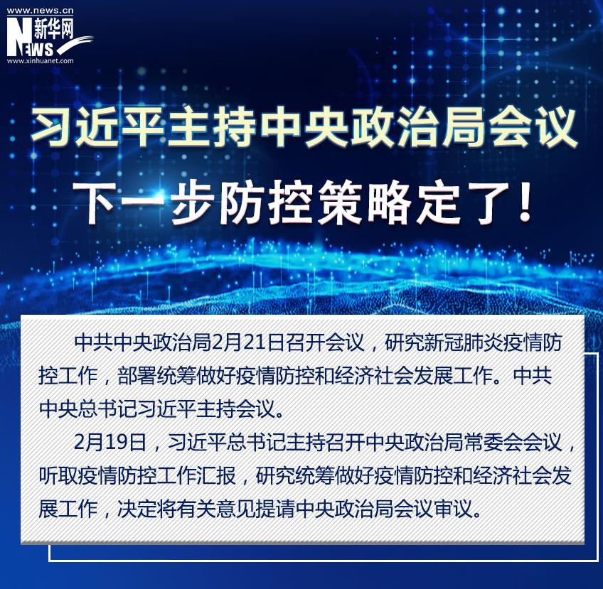 习近平主持中央政治局会议,下一步防控策略定了!