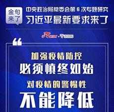中央政治局常委会第6次专题研究,习近平最新要求来了