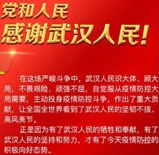 党和人民感谢武汉人民!