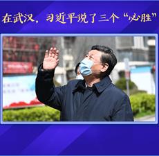 """金声来习 在武汉,习近平说了三个""""必胜"""""""