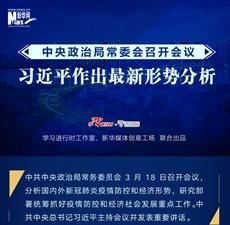 中央政治局常委会召开会议,习近平作出最新形势分析