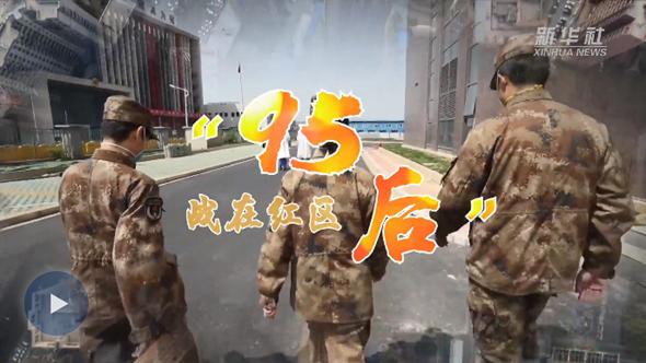 """""""95後""""戰在紅區"""