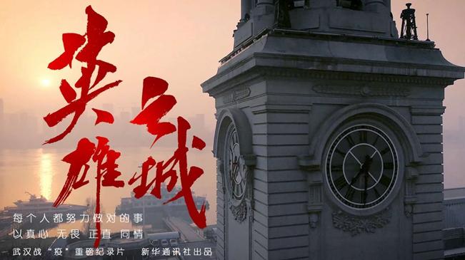 """新華社武漢戰""""疫""""紀錄片《英雄之城》預告片"""