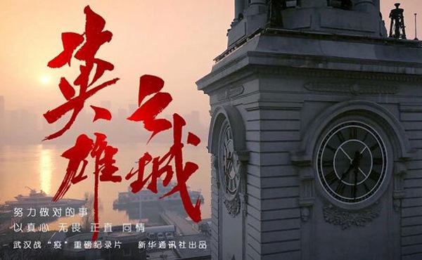 """新華社武漢戰""""疫""""紀錄片《英雄之城》"""