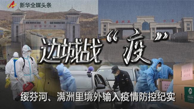 """边城战""""疫""""――绥芬河、满洲里境外输入疫情防控纪实"""