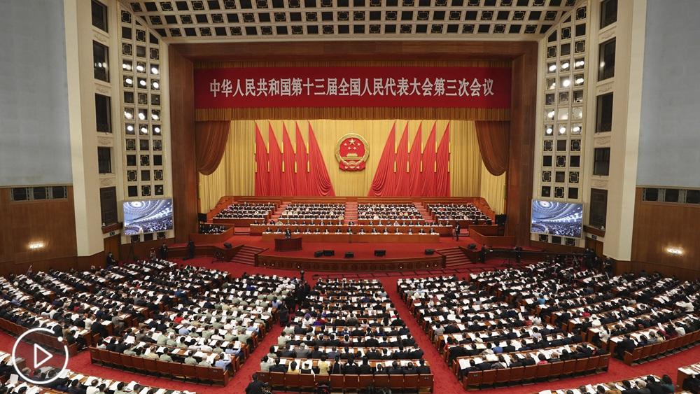 十三屆全國人大三次會議開幕會