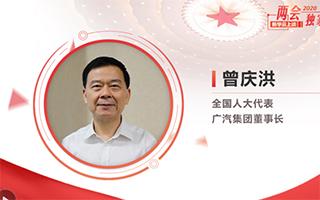 曾慶洪:創新驅動車輪向前 新模式新産品新服務促高質量發展