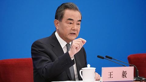 國務委員兼外交部長王毅回答中外記者提問