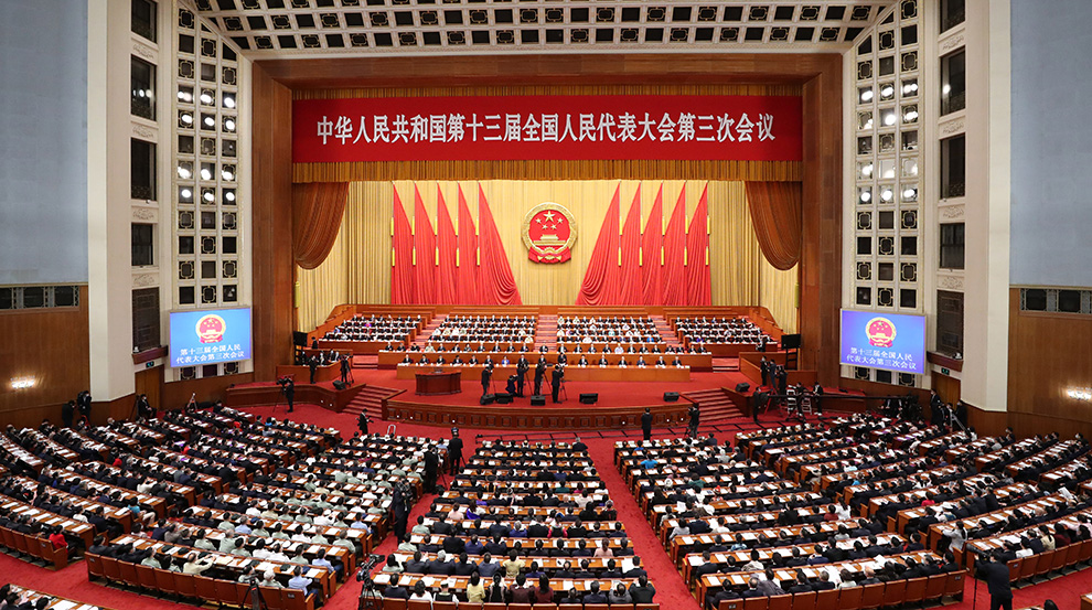 十三届全国人大三次会议举行第二次全体会议