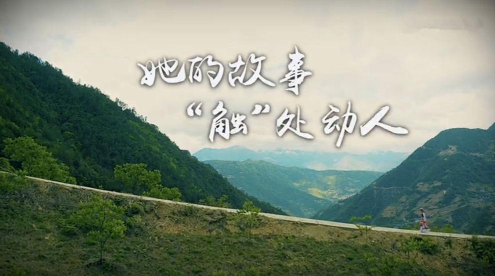 """新聞互動微紀錄片丨她的故事,""""觸""""處動人"""