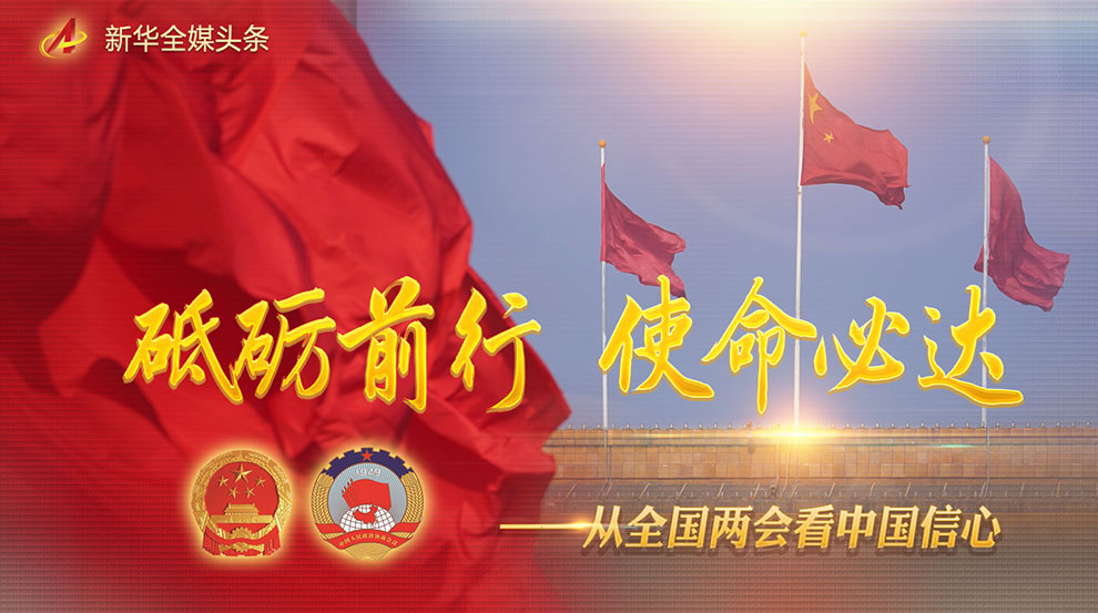 砥礪前行 使命必達——從全國兩會看中國信心