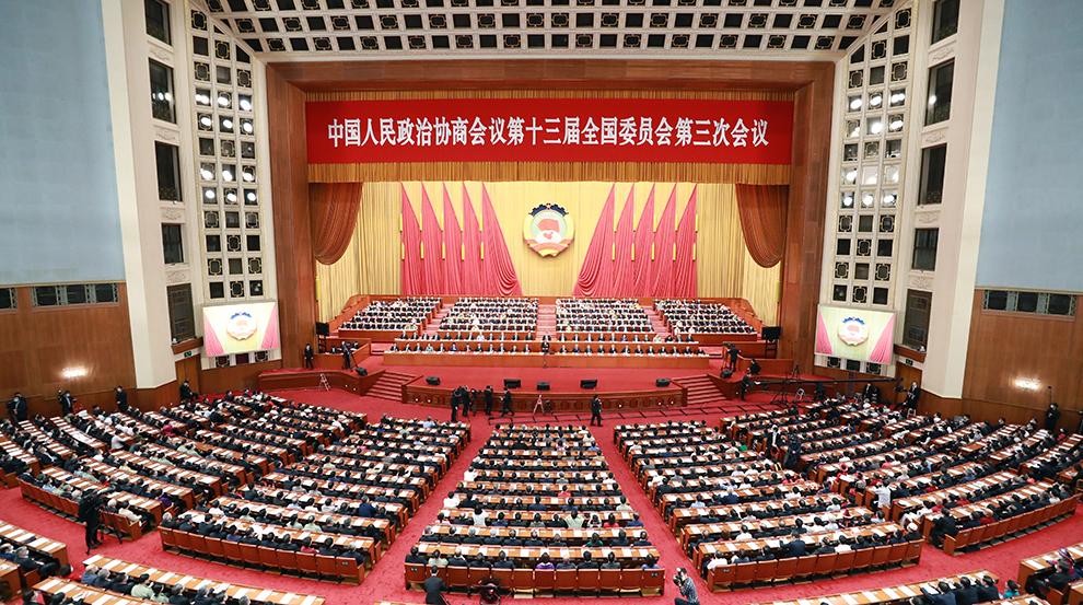 全国政协十三届三次会议举行闭幕会
