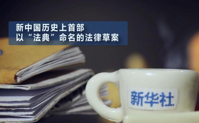 小V@两会|民法典来啦