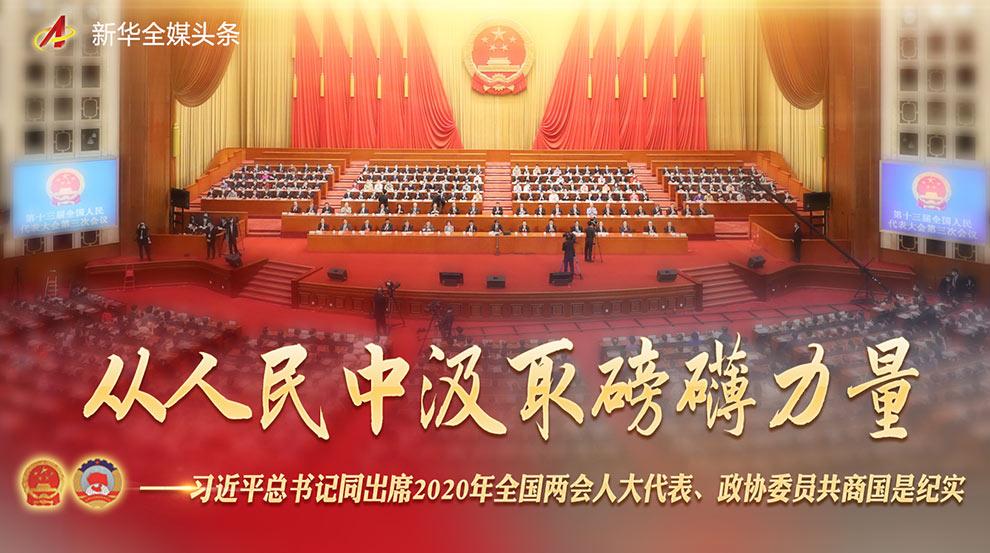 习近平总书记同出席2020年全国两会人大代表、政协委员共商国是纪实