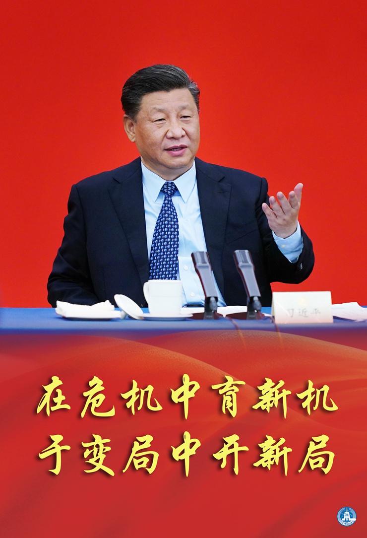 新華社評論員:在危機中育新機,于變局中開新局