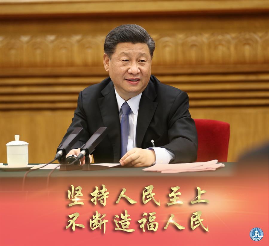 新華社評論員:牢牢植根人民,不斷造福人民