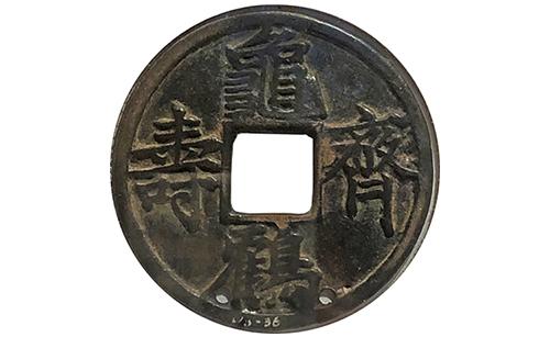 重陽節裏話長壽:古錢幣裏的長壽文化