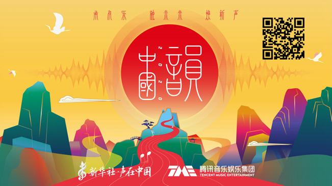"""新華社""""聲在中國""""推出《中國韻2020》音樂公益專輯"""