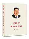 習近平談治國理政第三卷