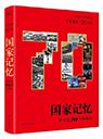 國家記憶:新中國70年影像志