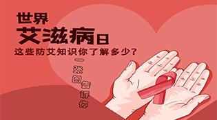 世界艾滋病日|防艾知識了解麼?