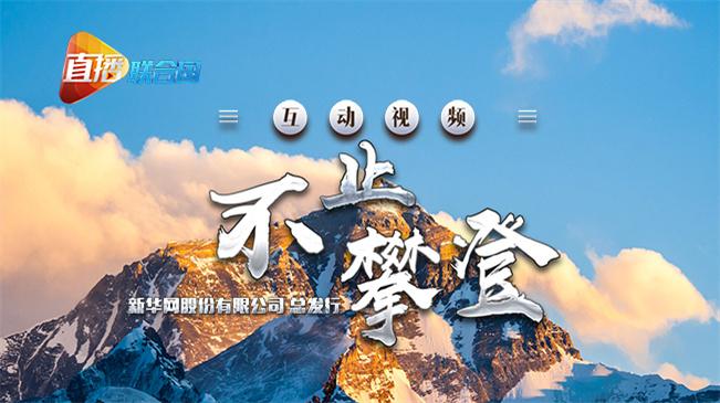 直播聯合國丨你好,珠峰!你好,世界新高度!