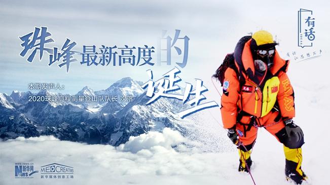有話 珠峰的高度上必須要有我們中國的聲音
