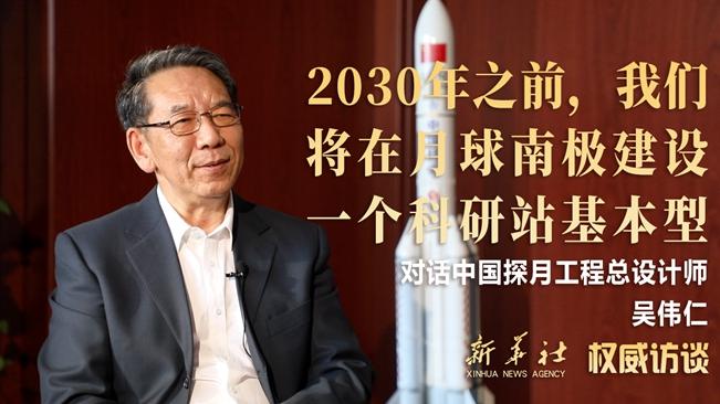 權威訪談 吳偉仁:我們將在月球南極建設科研站基本型