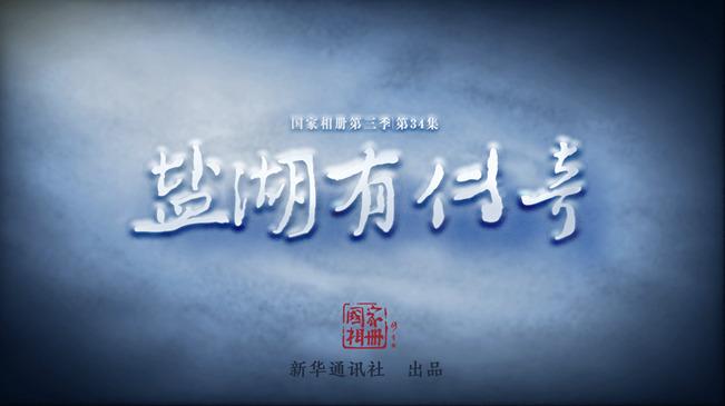 國家相冊第三季第34集《鹽湖有傳奇》