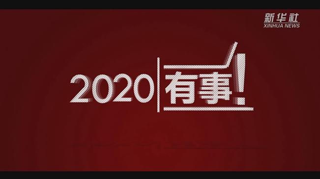 短視頻|2020有事