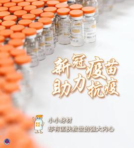 這是中國疫苗接種的樣子!