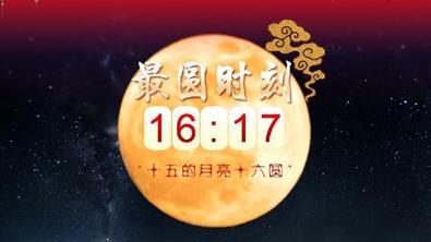 星空有約 元宵月,十六圓!