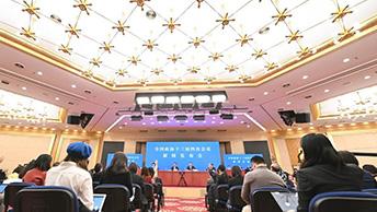 全國政協十三屆四次會議新聞發布會