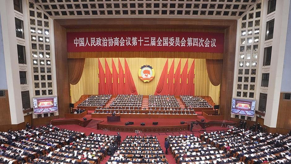 全國政協十三屆四次會議開幕會