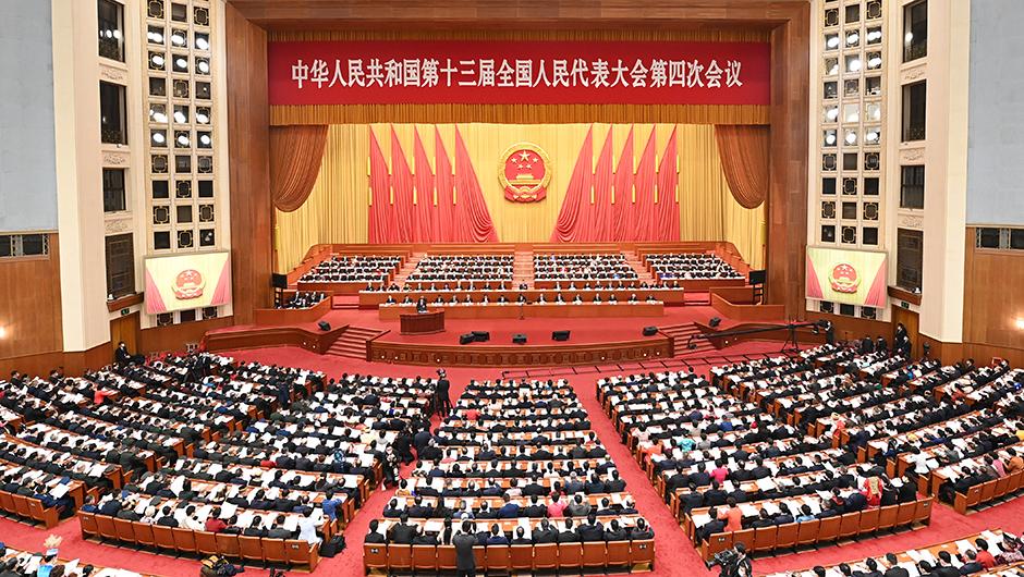 十三届全国人大四次会议开幕会举行 习