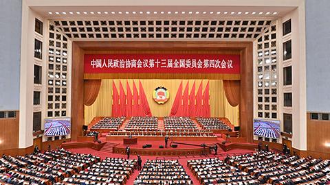 全國政協十三屆四次會議第二次全體會議