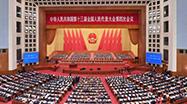 全國人大常委會正在審議法律案23件
