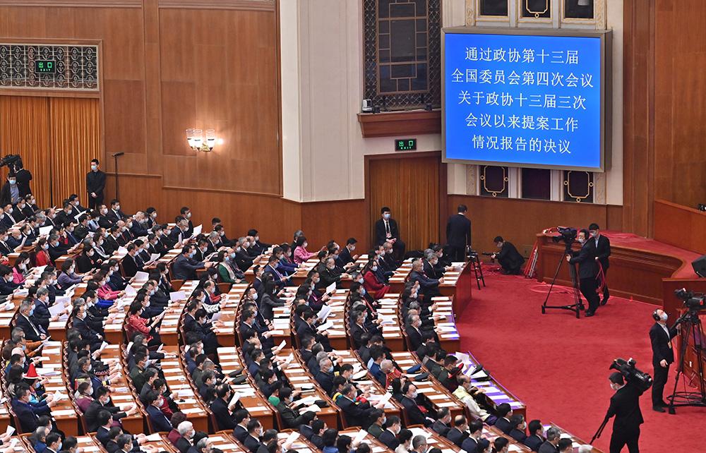 全國政協十三屆四次會議舉行閉幕會